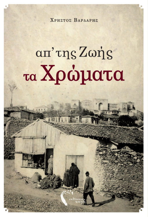 Απ' της ζωής τα χρώματα, Χρήστος Βαρδάρης, Εκδόσεις Πηγή - www.pigi.gr