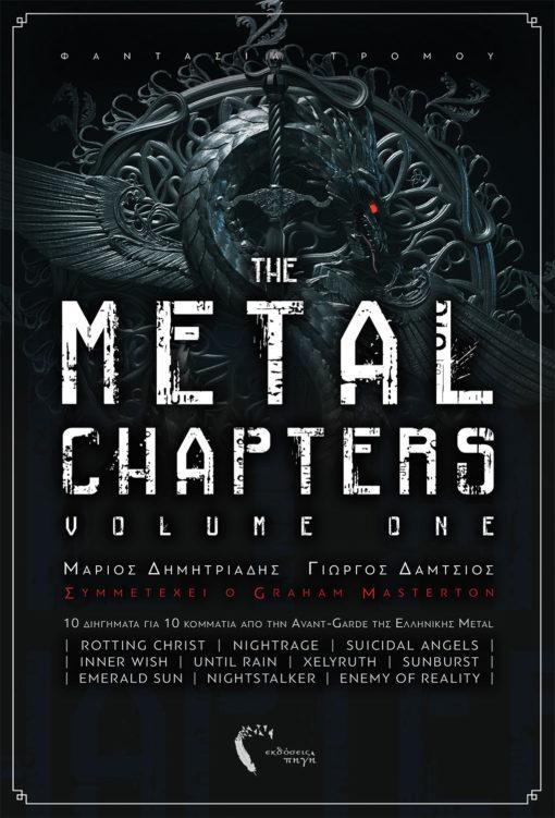 Metal Chapters, Δημητριάδης - Δάμτσιος, Εκδόσεις Πηγή - www.pigi.gr
