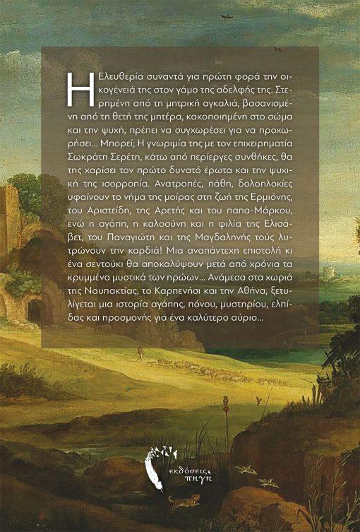 Η Κοιλάδα του Πράσινου Κρυστάλλου, Χρύσα Αναστασίου, Εκδόσεις Πηγή - www.pigi.gr