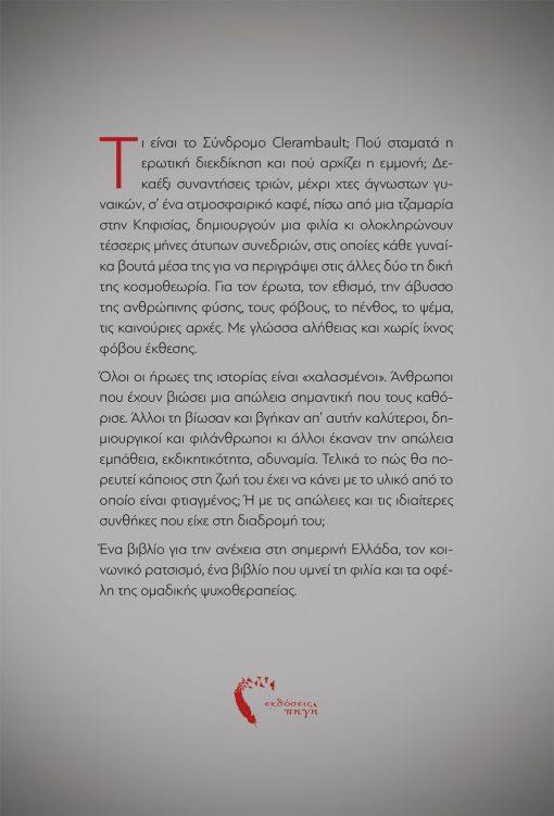 Μικρές Εμμονές, Ελευθερία Παπασάββα, Εκδόσεις Πηγή - www.pigi.gr